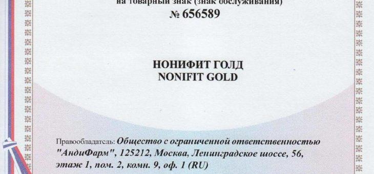Получено свидетельство правообладания на товарный знак НОНИФИТ ГОЛД®