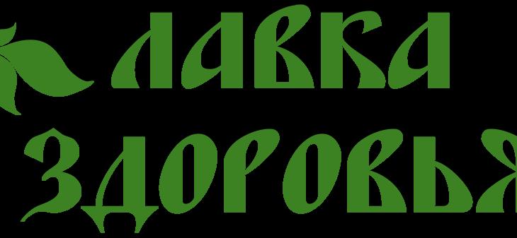 Новый партнёр в Самаре  – «Лавка Здоровья»
