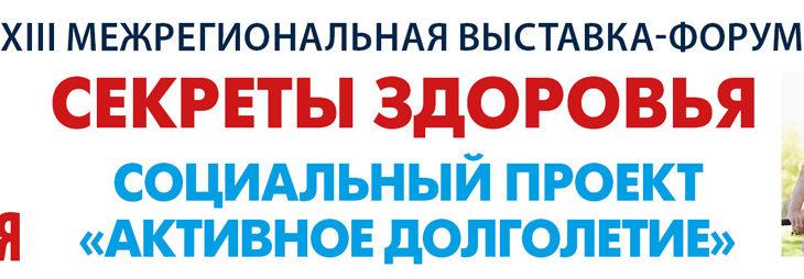 Компания «АндиФарм» принимает участие в ежегодной межрегиональной выставке «Секреты здоровья» в г. Владимир