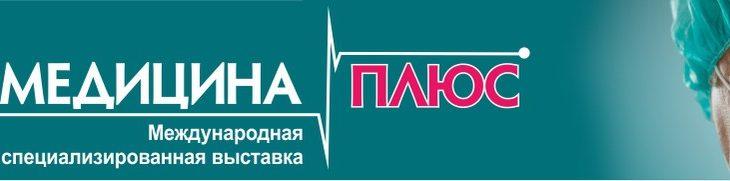 «АндиФарм» принял участие в выставке-форуме «Медицина Плюс» в Нижнем Новгороде