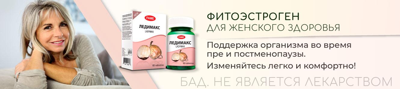 Купить Ледимакс FAME для женщин