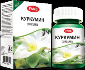Куркумин капсулы экстракт корня Куркумы FAME