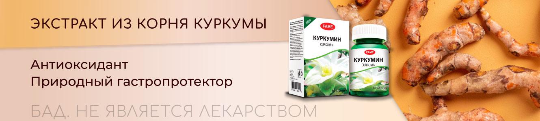 Купить биодобавки FAME Куркумин на Ozon.ru